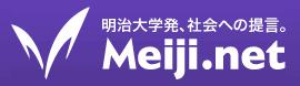 バナー「Meiji.net 明治大学の教授陣が社会のあらゆるテーマと向き合う、大学独自の情報発信サイト」