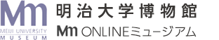 Meiji University Museum Mm ONLINE Museum